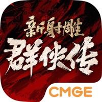 新射雕群�b�髦��F血丹心iOS版v1.8.9 官方版