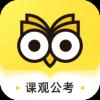 课观公考app
