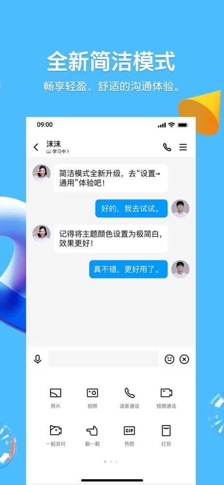 QQ iPhone版官方下�dv8.8.34 IOS版