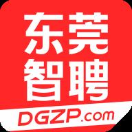东莞智聘appv1.0.0 安卓版