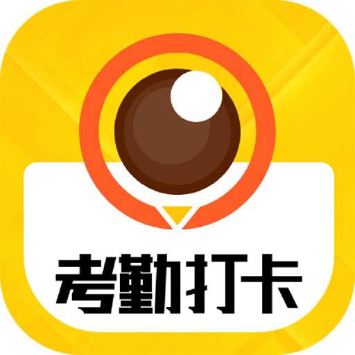 考勤打卡相机appv1.3.6 最新版