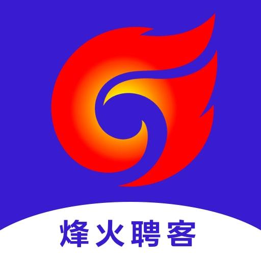 烽火聘客appv1.0.1 最新版