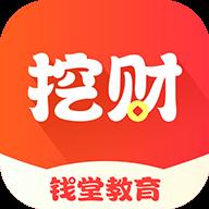 挖财钱堂教育appv2.1.2 最新版