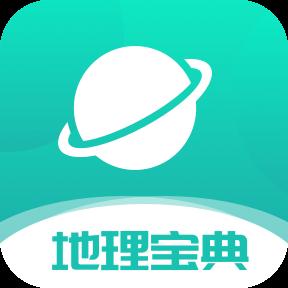 学霸地理宝典appv1.0 安卓版