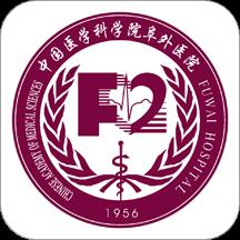 掌上阜外病院iOS版v1.5.20 最新版