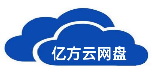亿方云网盘