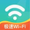 极速WiFi神器app