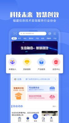 信息技术咨询服务appv20210928 安卓版