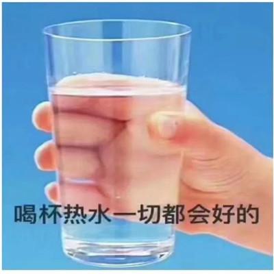 超级萌超级可爱的表情最新版 喝杯热水一切都会好的