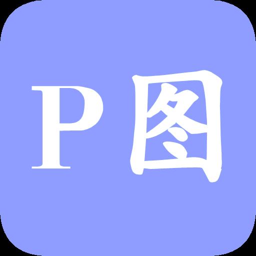 红点PSv1.0.0 官方版
