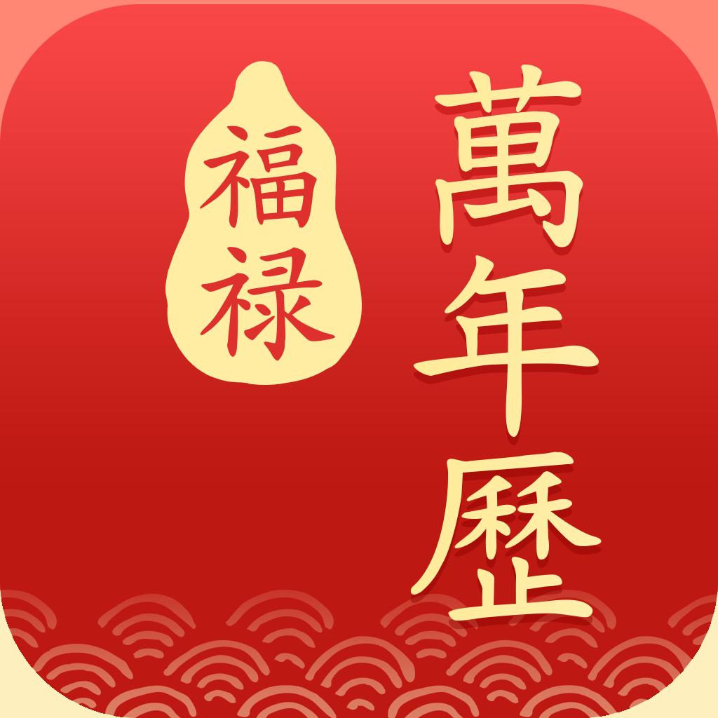 福禄万年历appv2.9.7 安卓版
