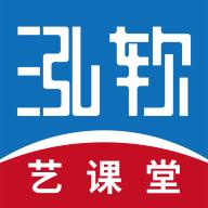 泓软艺课堂appv1.1.3 最新版