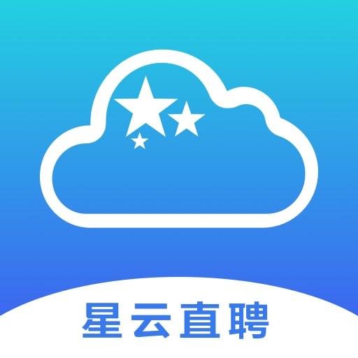 星云直聘appv1.0.1 最新版
