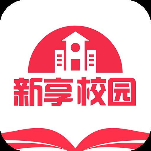 新享校园appv5.2.5 安卓最新版
