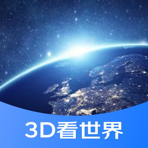 3D街景看世界App下载v1.0.0 安卓版