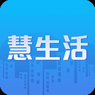 慧生活Lifev1.8.0 安卓最新版