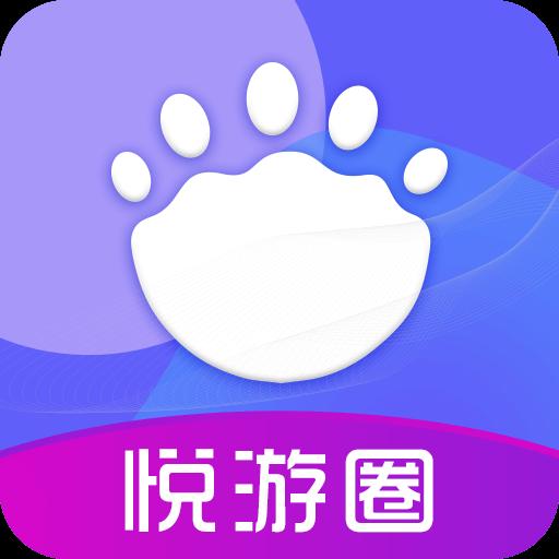 悦游圈appv1.0.0 安卓版