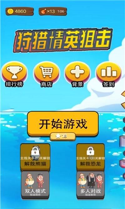狩猎精英狙击中文版v1.0 安卓版