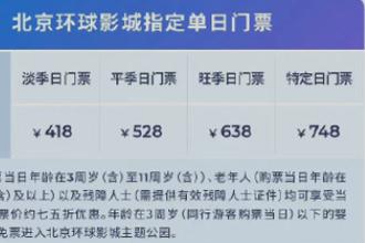 北京环球影城淡季是什么时候?北京环球影城是什么?干嘛的?