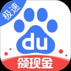 百度极速版appv5.15.0.11 最新版