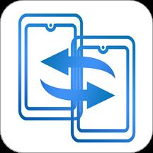 手机数据迁移v2.1.1 安卓版