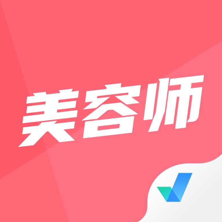 美容师考试聚题库v1.0.5 最新版