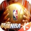 最强NBA手游v1.31.421 安卓版
