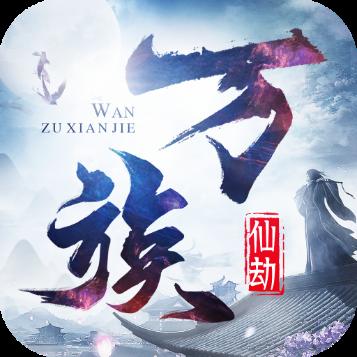 万族仙劫手游v1.6.4 最新版