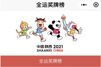 微信2021全运会奖牌榜怎么查询?全运会奖牌榜微信查询方法