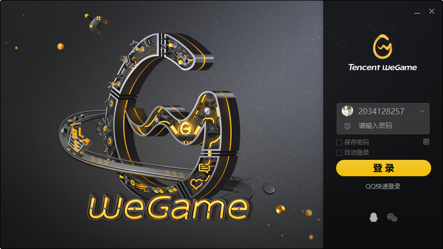 腾讯wegame平台v5.0.4.8192 最新版