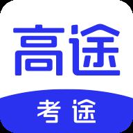 考途appv1.0.10 安卓版
