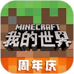 我的世界中国版手游v1.24.5.141220 安卓版