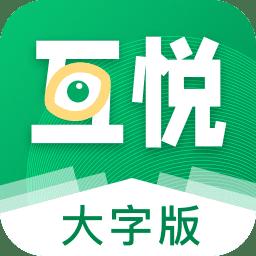 互悦大字版appv1.0.1 安卓版