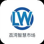 荔湾智慧市场appv6.91.12 最新版
