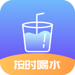 番茄喝水打卡appv1.0.0 最新版