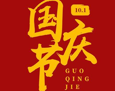 2021国庆节喜庆壁纸大全大图 喜迎国庆的好看高清壁纸