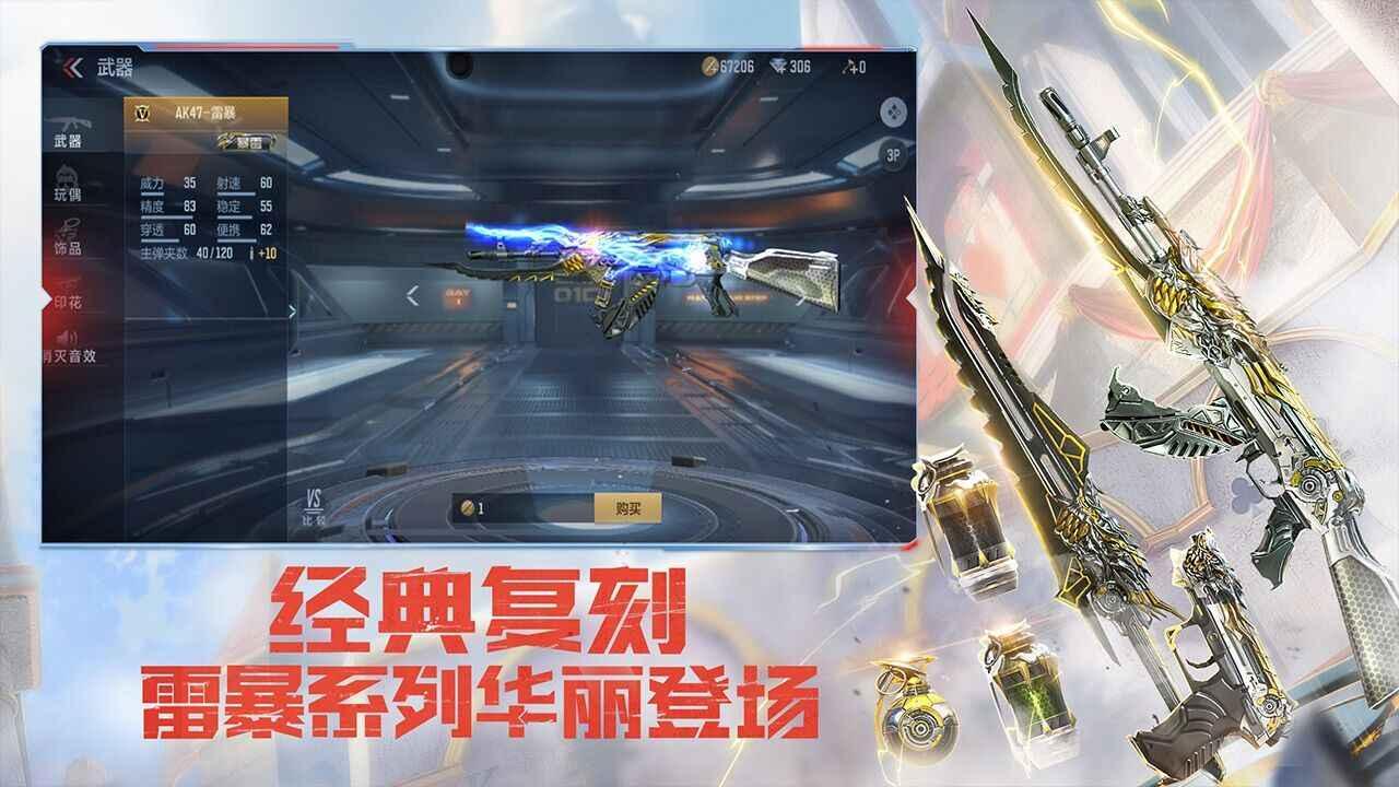 穿越火线枪战王者游戏正版v1.0.200.500 官方安卓版