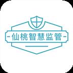 仙桃智慧监管appv6.91.11 最新版