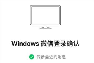 微信PC端自动登录怎么设置?微信PC端自动登录怎么关闭?