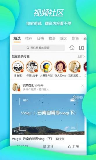 2021新浪微博手机客户端v11.10.1 安卓版