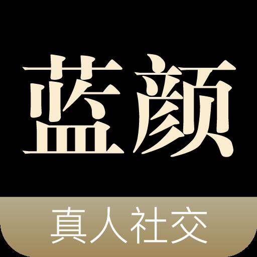 蓝颜交友appv1.0.0 最新版