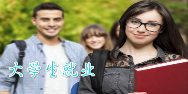 大学生就业app