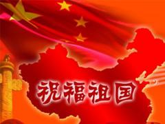 2021十一国庆节发朋友圈的经典说说 国庆节发朋友圈的走心语录