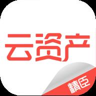 精臣云资产app苹果版v1.0.0 最新版