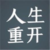 人生重�_模�M器2v1.0 安卓版