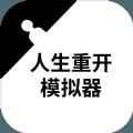 人生重开模拟器火影忍者版v1.0.0 最新版