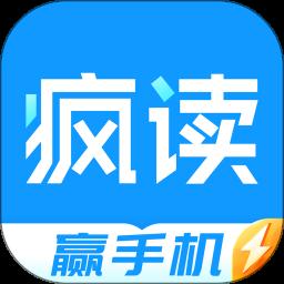 疯读极速版免费下载v1.1.0.8 安卓版