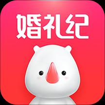 婚礼纪ios版v9.2.2 iPhone版