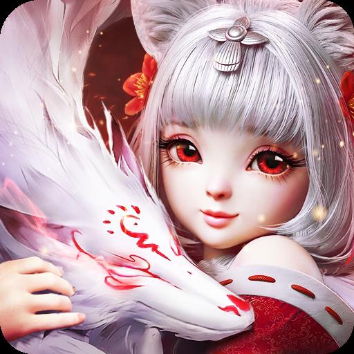 涂山小狐仙v1.6.4 官方版