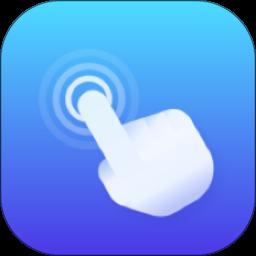 自动点击精灵下载v4.8.4 安卓版